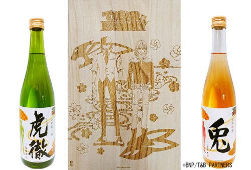 『TIGER & BUNNY』 山廃純米酒「虎徹」・熟梅酒「兎」