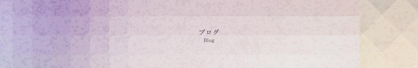 雅治 ブログ 福山