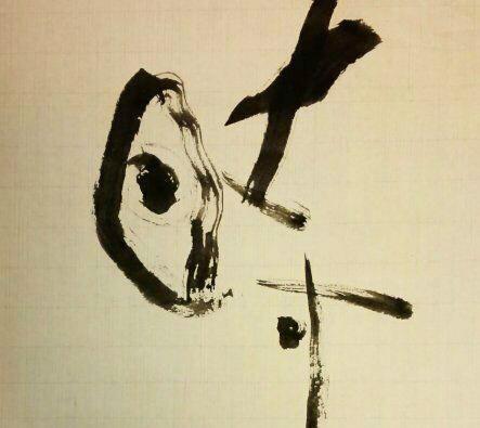 時,書道,筆文字,インテリア書,アート