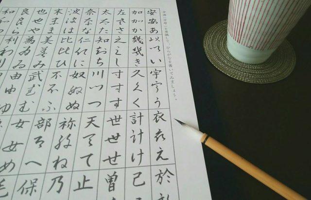 ひらがな,習字,書道教室,恵比寿,渋谷区,筆文字,美文字