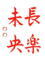渋谷区,恵比寿,書道教室,習字,お手本