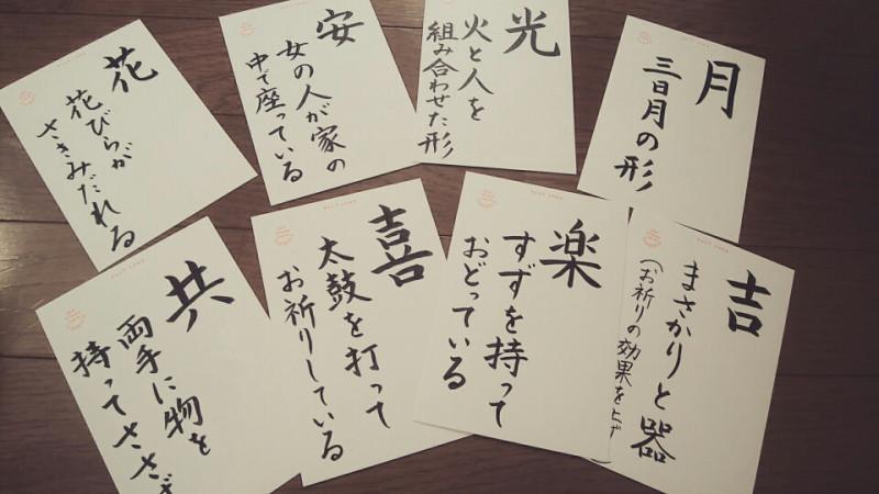 書道,学童,漢字,甲骨文字
