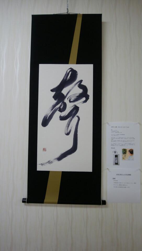 SaToMansion,インテリア書,書道,二戸