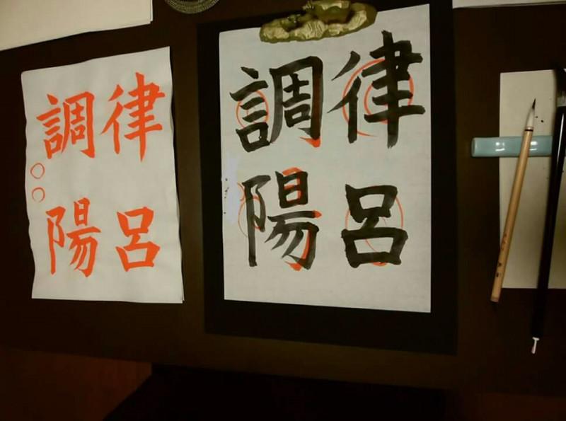 恵比寿,渋谷区,書道教室,習字,千字文