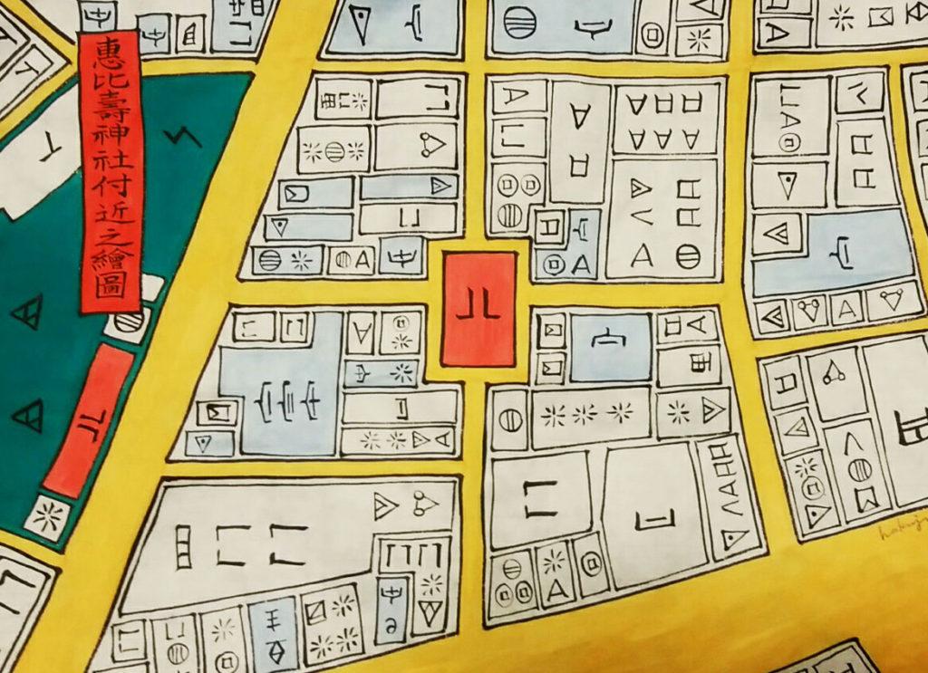 恵比寿,書道教室,現代アート,習字,古地図