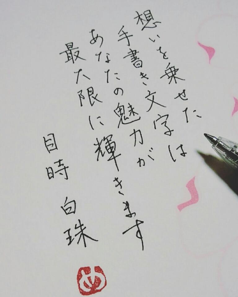 手書き文字,ペン字,書道教室,効果,願いを叶える,書道教室,恵比寿
