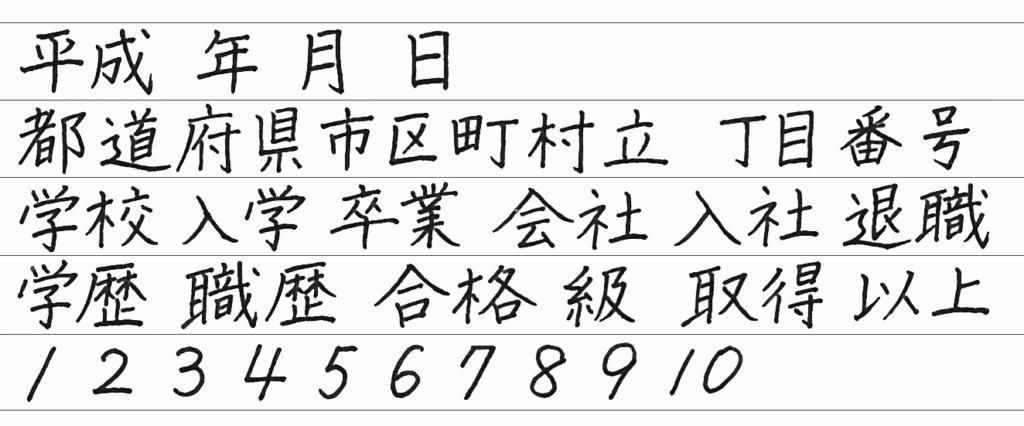 恵比寿,渋谷,書道教室,ペン字,美文字,履歴書,添削,お手本