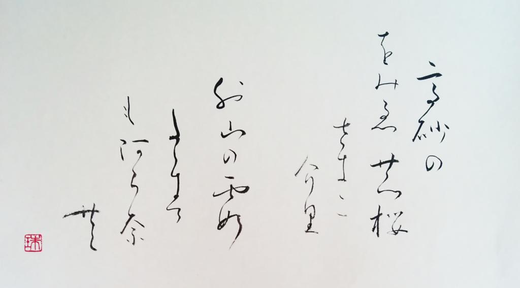 渋谷区,恵比寿,書道教室,百人一首,かな,ひらがな,美文字