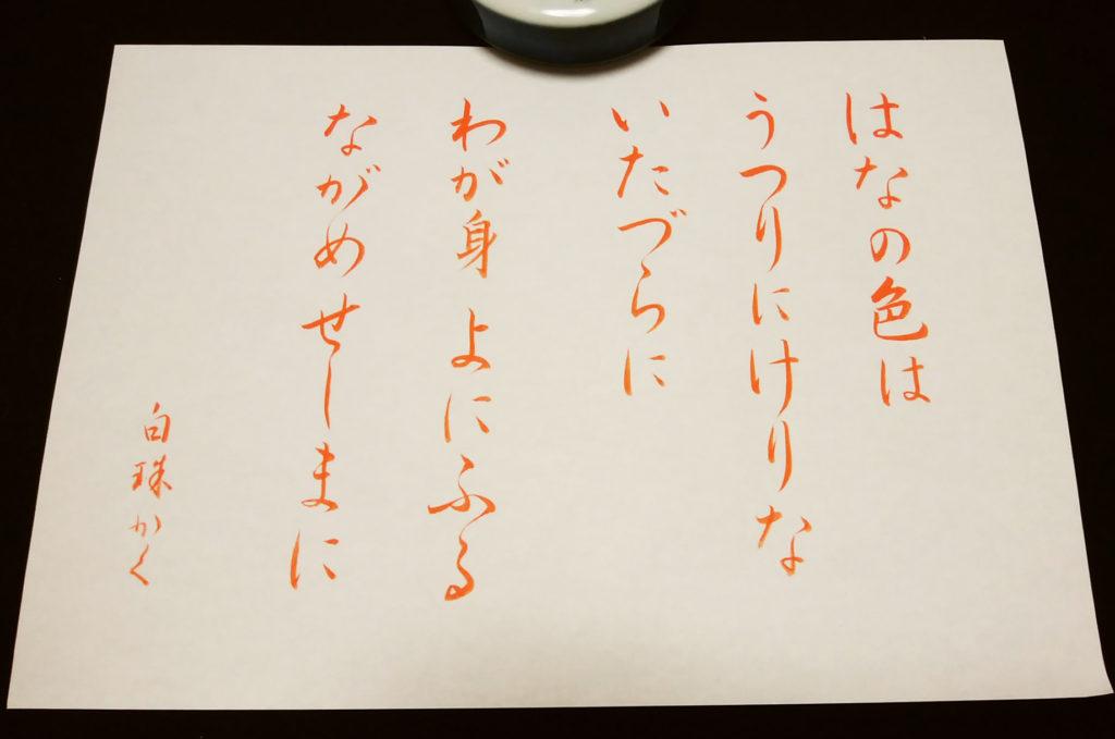 書道教室,東京,恵比寿,百人一首,かな,実用書,習字,ひらがな