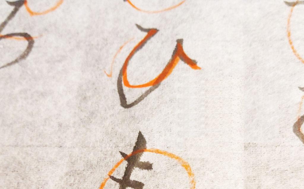書道教室,恵比寿,渋谷区,習字,美文字,ペン字,ひらがな