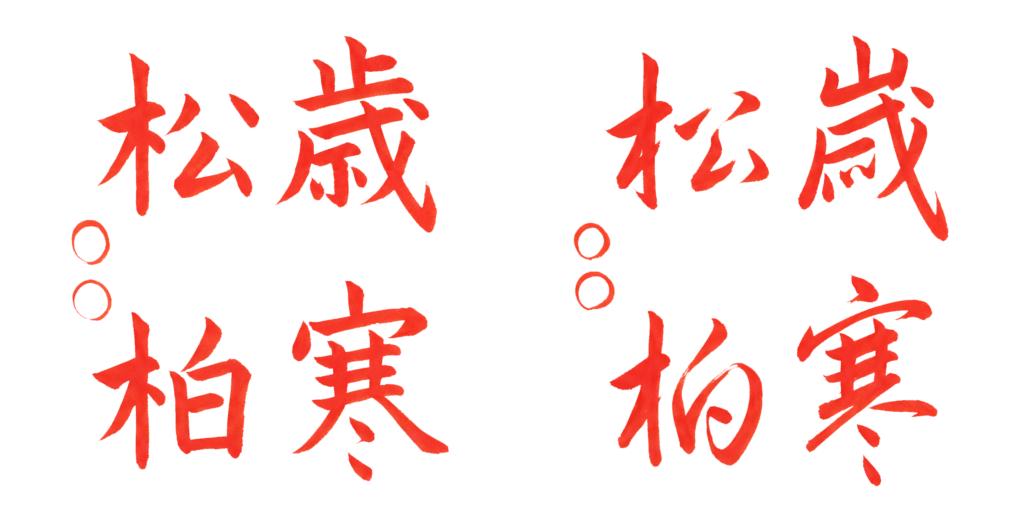 書道教室,手本,恵比寿,渋谷区,習字,美文字,ペン字