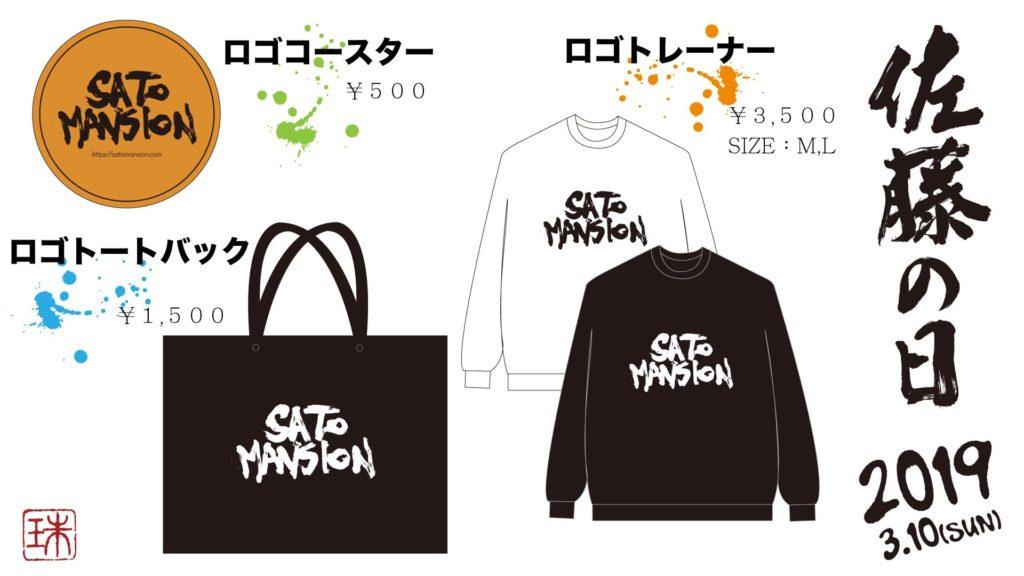 SaToMansion,ロックバンド,ロゴ,筆文字,題字,イベント,音楽
