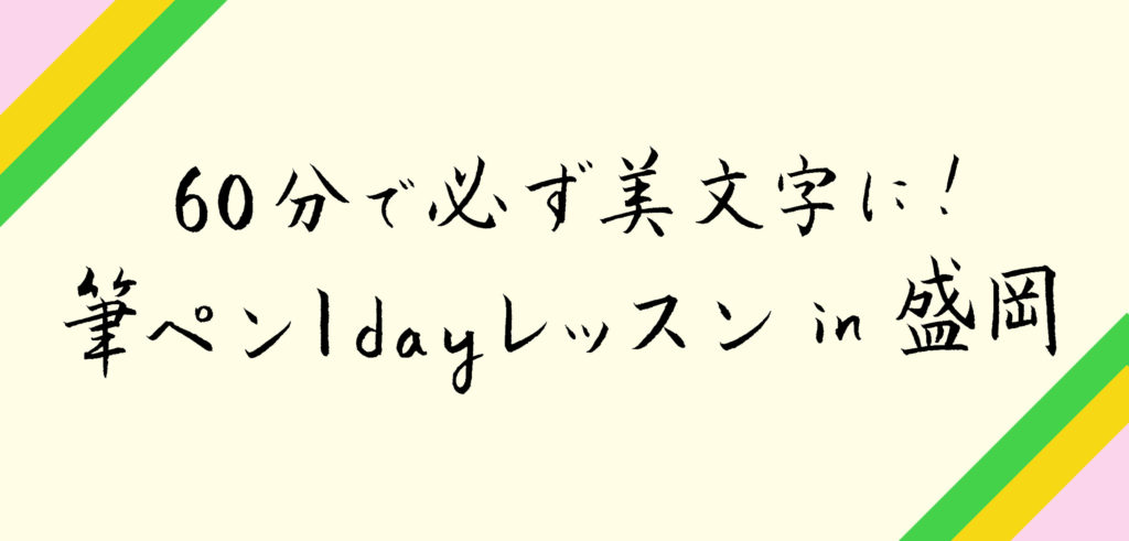 美文字,筆ペン,ペン字,習字,盛岡,書道,ゴールデンウィーク,2019