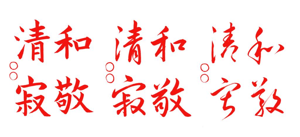 書道教室,手本,恵比寿,渋谷区,習字,美文字,ペン字,鳥語花香