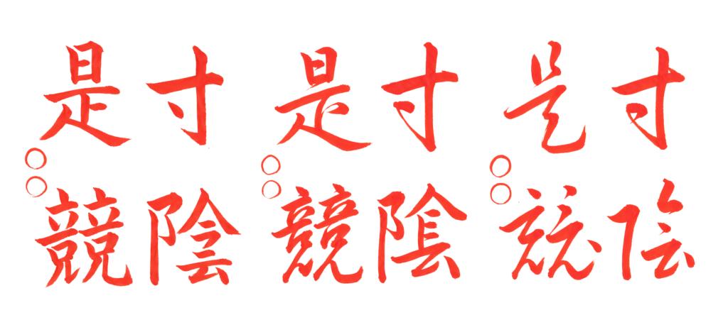書道教室,手本,恵比寿,渋谷区,習字,美文字,ペン字,寸陰是競