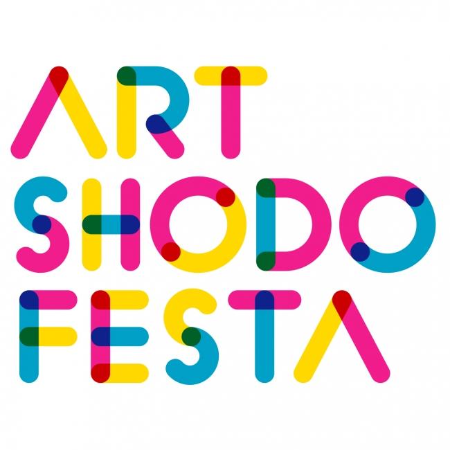 ARTSHODOFESTA,現代アート,書道,コンテンポラリーアート