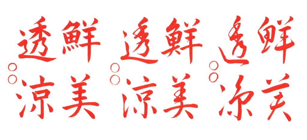 書道教室,手本,恵比寿,渋谷区,習字,美文字,ペン字,鮮美透涼