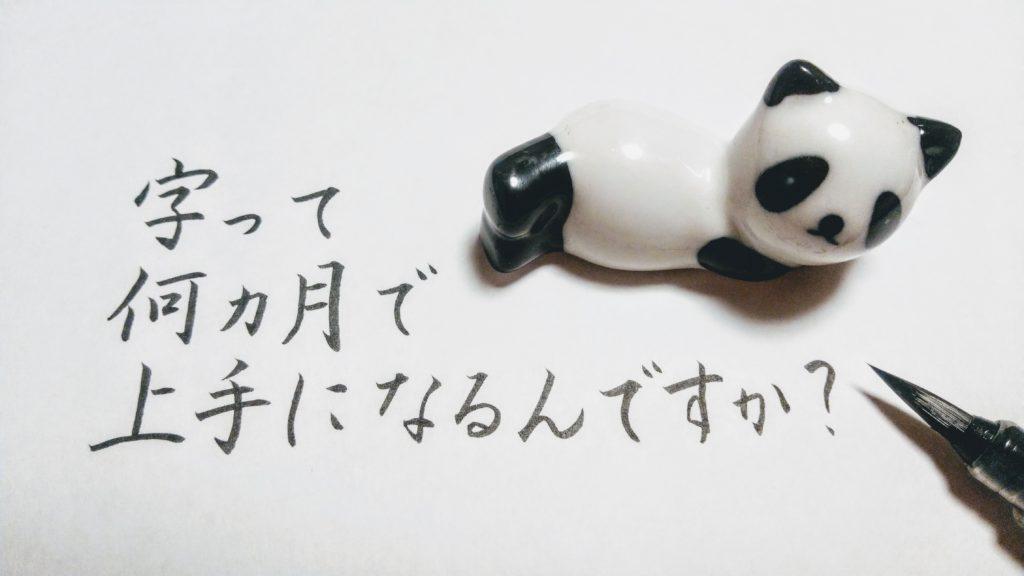 ペン字,美文字,書道教室,恵比寿,渋谷,筆ペン,習字
