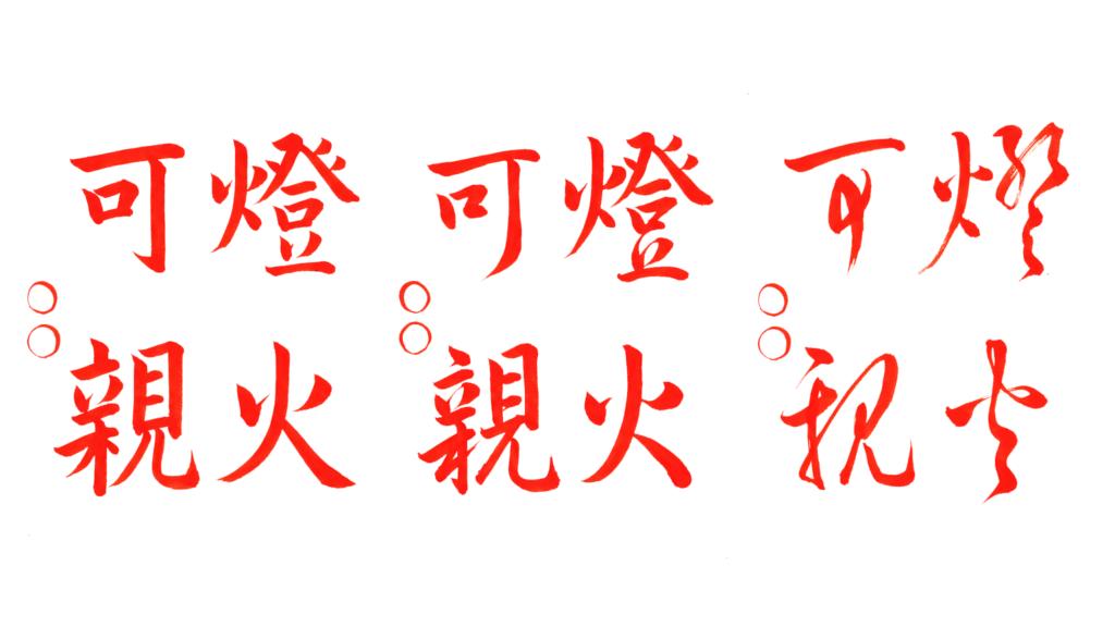 書道教室,手本,恵比寿,渋谷区,習字,美文字,ペン字,燈火可親