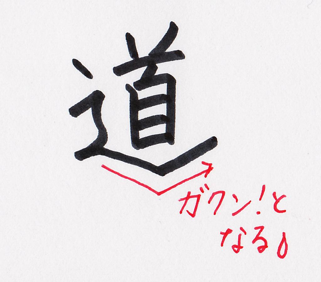 書道教室,恵比寿,渋谷区,習字,美文字,ペン字,筆ペン,しんにょう,辶,辶,道