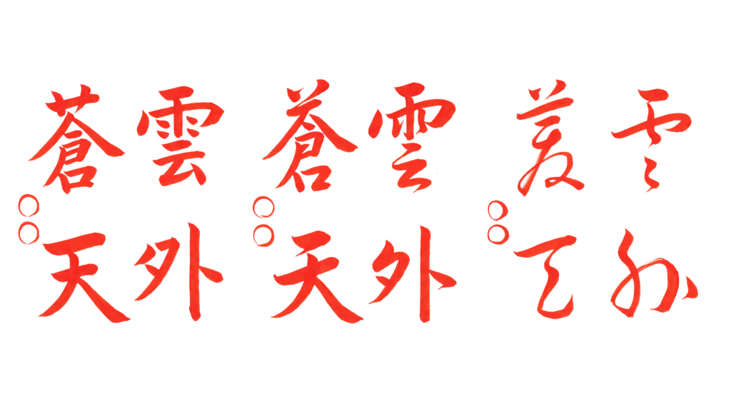 書道教室,手本,恵比寿,渋谷区,習字,美文字,ペン字,雲外蒼天