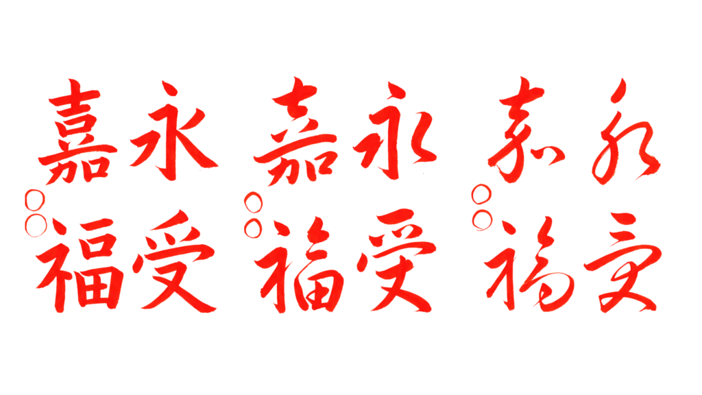 書道教室,手本,恵比寿,渋谷区,習字,美文字,ペン字,永受嘉福
