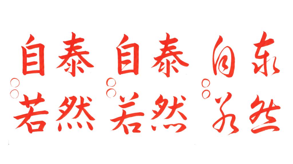 書道教室,手本,恵比寿,渋谷区,習字,美文字,ペン字,泰然自若