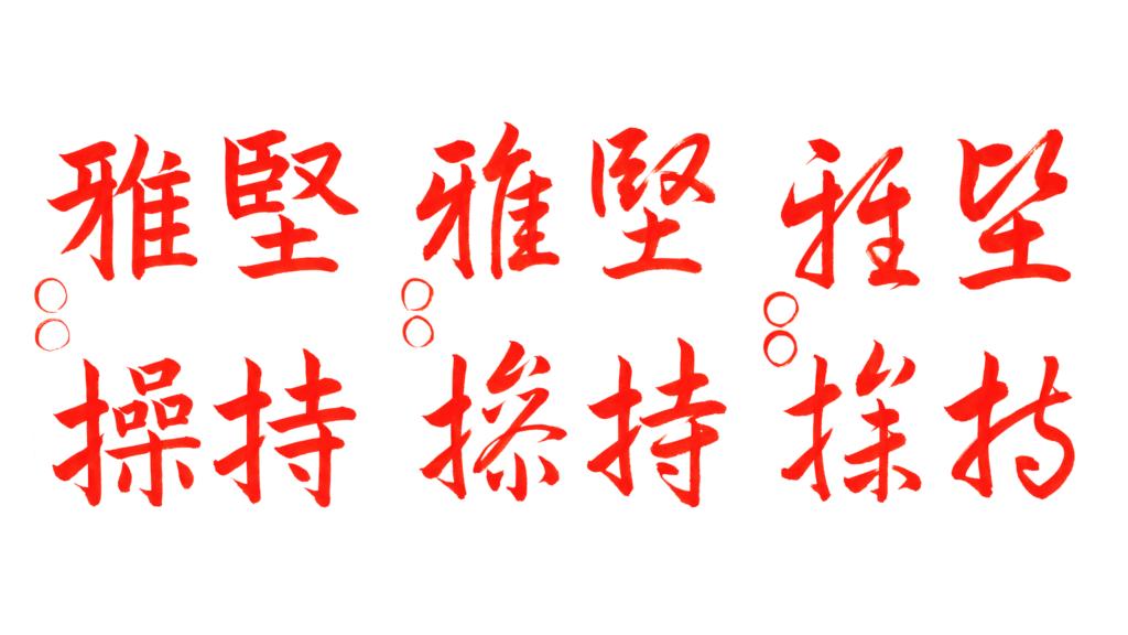 書道教室,手本,恵比寿,渋谷区,習字,美文字,ペン字,堅持雅操,千字文