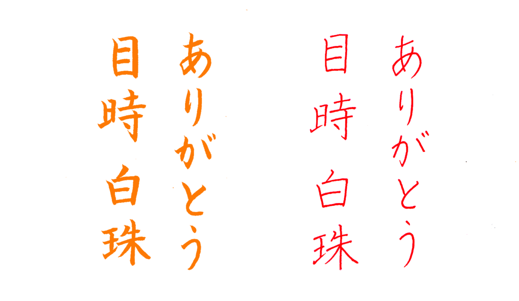 書道教室,手本,筆ペン,ZOOM,習字,美文字,ペン字,オンラインレッスン