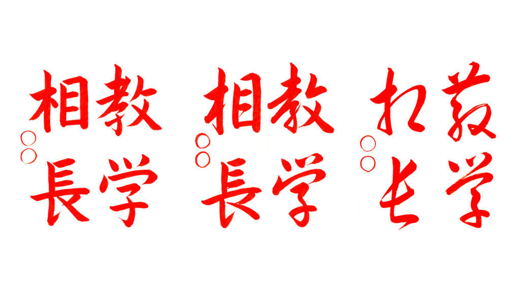 書道教室,手本,恵比寿,渋谷区,習字,美文字,ペン字,春和景明