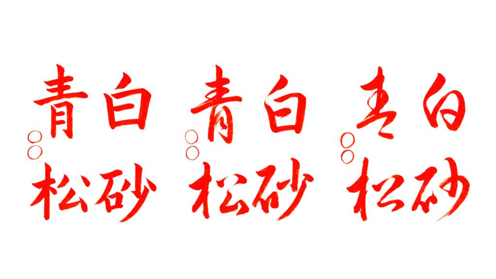 書道教室,手本,恵比寿,渋谷区,習字,美文字,ペン字,白砂青松