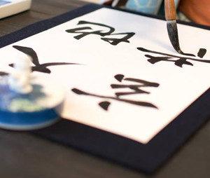 恵比寿,書道教室,習字,選び方