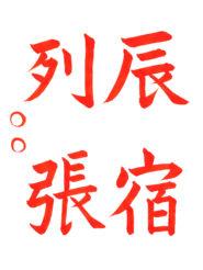 書道教室,東京,恵比寿,渋谷,習字,手本