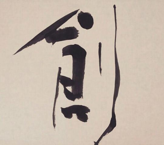 創,書道,筆文字,インテリア書,アート
