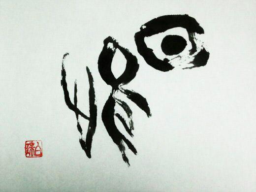 日進,書道,筆文字,インテリア書,アート