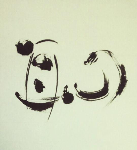 恥,書道,筆文字,インテリア書,アート