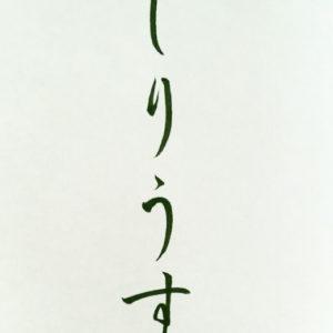 書道教室,筆ペン,習字,恵比寿,渋谷区,筆慣らし,美文字,暑中見舞い