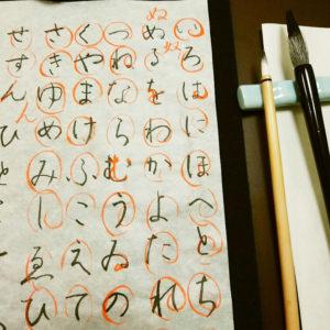 渋谷区,恵比寿,書道教室,ペン字,筆ペン,美文字,習字,なぞり書きをしない