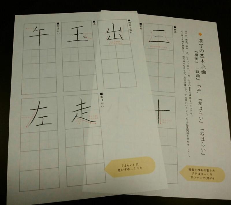 ペン字,筆ペン,書道教室,恵比寿,渋谷区,習字,美文字,レッスン