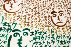 セカイノコトバ,現代アート,書道
