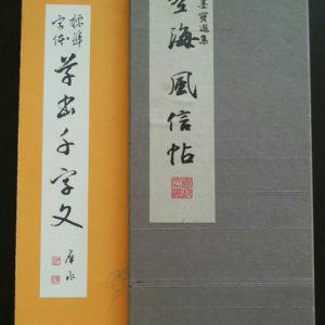 恵比寿,書道教室,渋谷区,臨書,習字