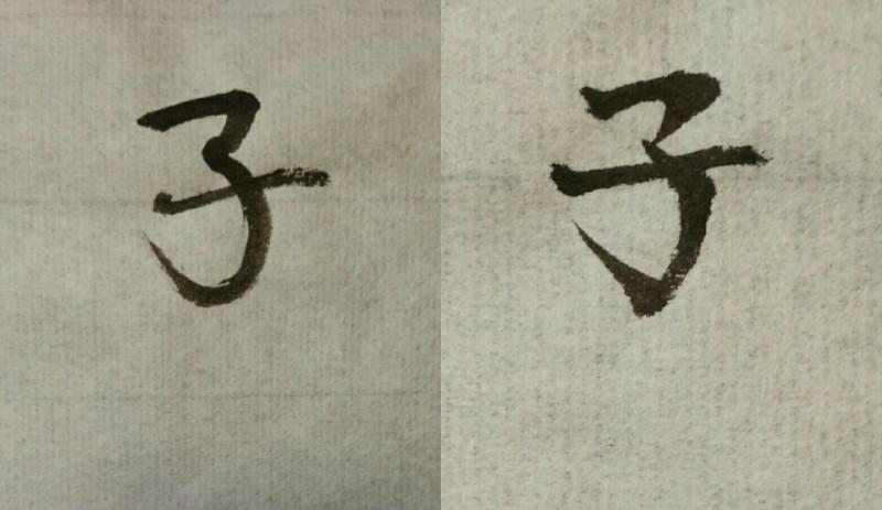 筆ペン,ペン字,書道教室,恵比寿,渋谷区,習字,名前,美文字