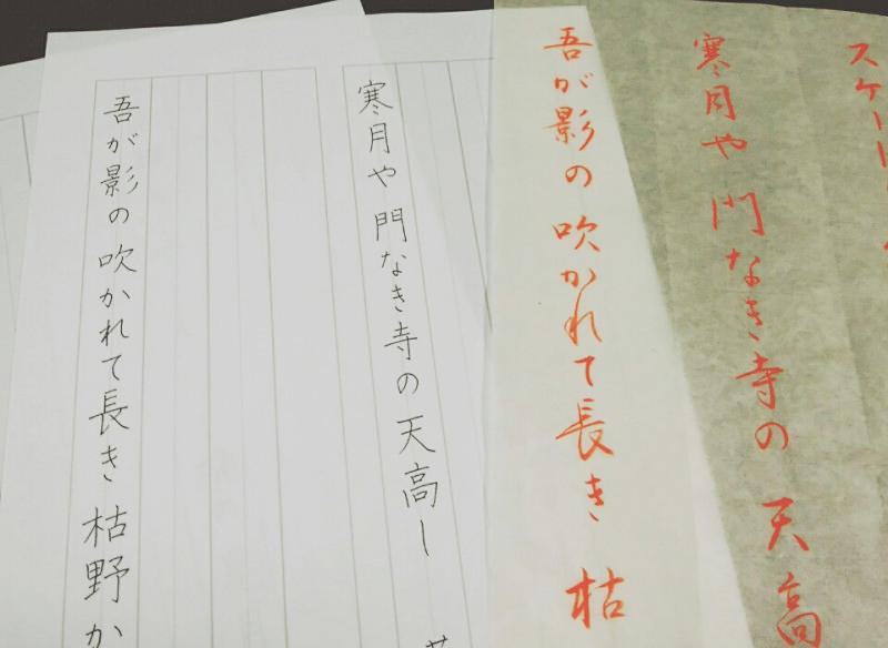 恵比寿,渋谷区,書道教室,ペン字,筆ペン,美文字,習字