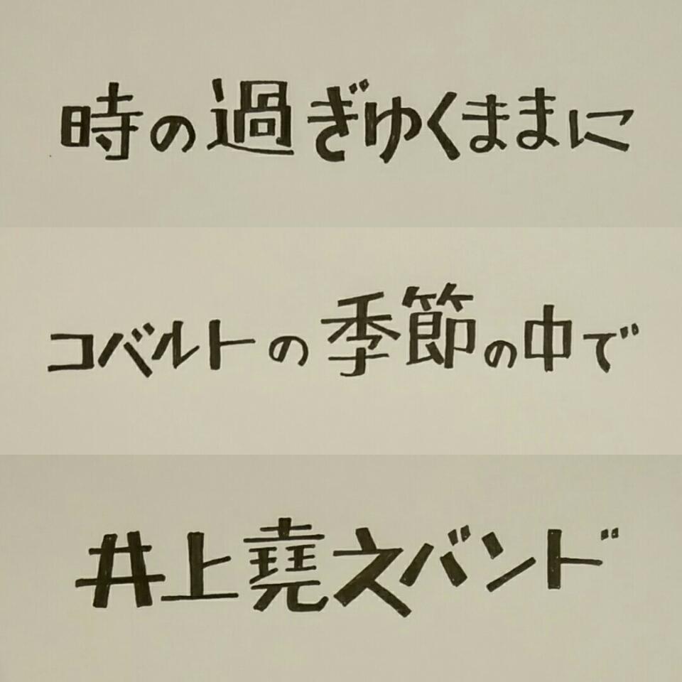 手書きテロップ,沢田研二,昭和歌謡,時の過ぎゆくままに,コバルトの季節の中で