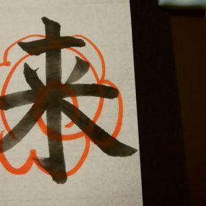 東京,恵比寿,書道教室,セラピー効果,習字