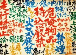 現代アート,書道,!!,危険