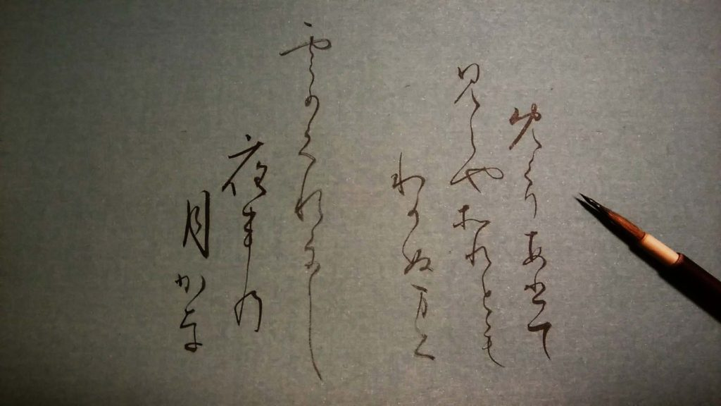書道教室,習字,筆ペン,ひらがな,百人一首,恵比寿,渋谷区
