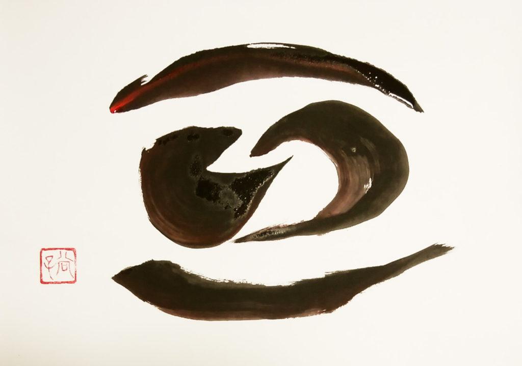 筆文字,インテリア書,現代アート,書道,互,題字,ロゴ