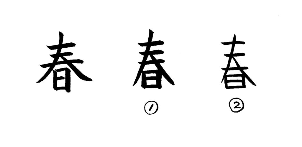 書道教室,恵比寿,美文字,筆ペン,ペン字,習字