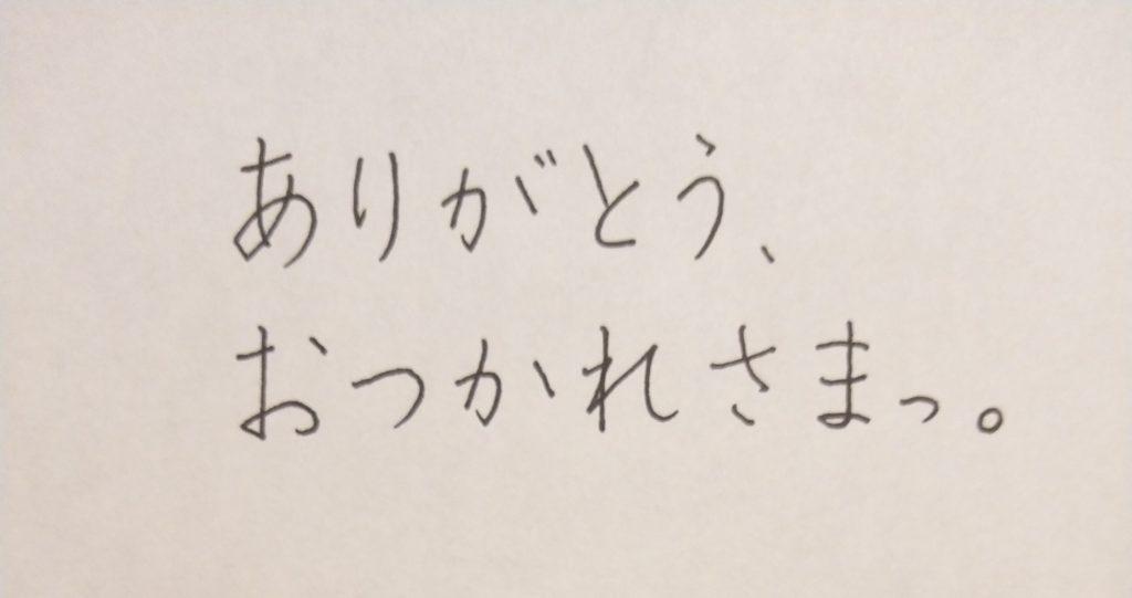 書道教室,恵比寿,渋谷区,習字,美文字,ペン字,石田ゆり子